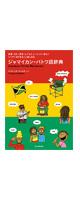 誠文堂新光社(セイブンドウシンコウシャ) / ジャマイカン・パトワ語辞典 - BOOK -