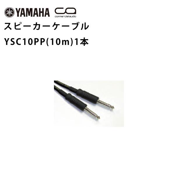 YAMAHA(ヤマハ) / YSC10PP 10m スピーカーケーブル (フォン/フォン) 1本