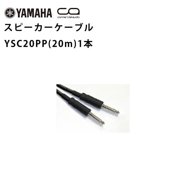 YAMAHA(ヤマハ) / YSC20PP 20m スピーカーケーブル (フォン/フォン) 1本