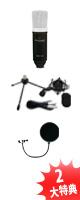 ■ご予約受付■ 【コンデンサーマイクシンプルREC用_Bセット】MPM-1000  <宅録・配信に最適>  大特典セット