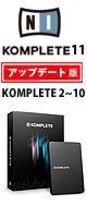 KOMPLETE 11 UPD (KOMPLETE 2〜10アップデート版)  / Native Instruments(ネイティブインストゥルメンツ)  2大特典セット