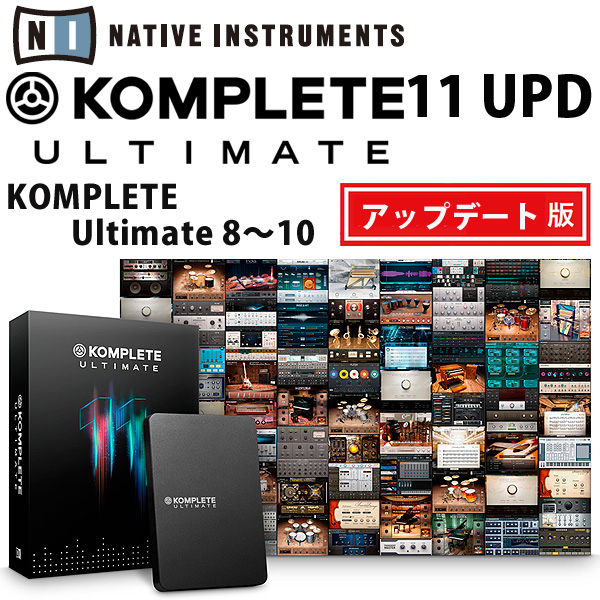 KOMPLETE 11 ULTIMATE UPD (KOMPLETE Ultimate 8~10 からのアップデート) / Native Instruments(ネイティブインストゥルメンツ)
