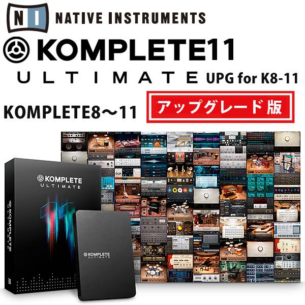 KOMPLETE 11 ULTIMATE UPG for K8-11 (KOMPLETE 8~11 からのアップグレード) / Native Instruments(ネイティブインストゥルメンツ)