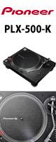 ■ご予約受付■ 【限定1台】Pioneer(パイオニア) / PLX-500-K  - ダイレクトターンテーブル -『開封品』『セール』『DJ機材』