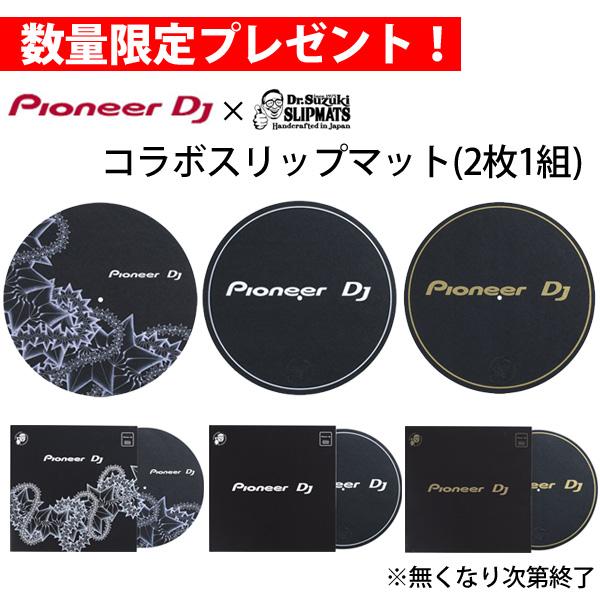 PLX-1000 / DJM-S9 DVSオススメBセット【Pioneer DJ ロゴ入りスリップマットプレゼント!】 14大特典セット