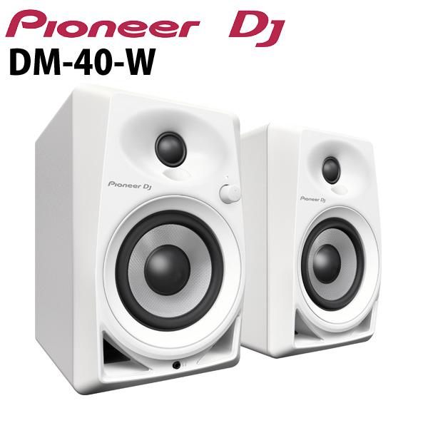 Pioneer(パイオニア) / DM-40-W (1ペア) - アクティブモニタースピーカー