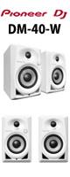 Pioneer(パイオニア) / DM-40-W (1ペア) - アクティブモニタースピーカー 2大特典セット