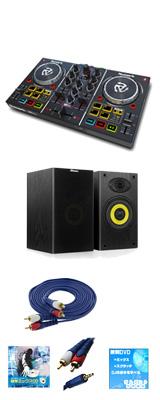 Numark(ヌマーク) / Party Mix 激安初心者オススメBセット 【Serato DJ Lite 無償対応】 6大特典セット