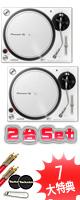 Pioneer(パイオニア) / PLX-500-W  2台セット  6大特典セット