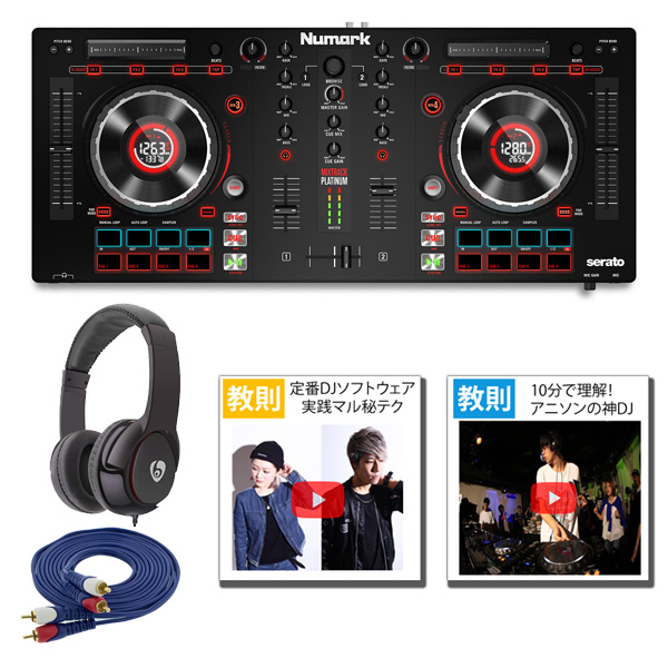Numark(ヌマーク) / MixTrack Platinum  (Serato DJ Lite 付属) - PCDJコントローラー