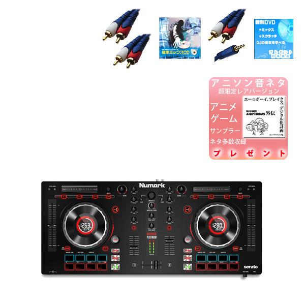 Numark(ヌマーク) /  MixTrack Platinum 激安初心者オススメアニソン音ネタセット 6大特典セット