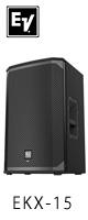 Electro-Voice(エレクトロボイス) / EKX-15 -パッシブスピーカー- EKXシリーズ [国内正規品5年保証] 【一本販売】 1大特典セット