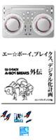 Pioneer DJ(パイオニア) / DDJ-WeGO4-W (ホワイト)  激安定番オススメアニソン音ネタセット 7大特典セット