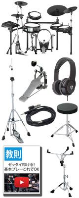 【スターターセット】 Roland(ローランド) / TD-50K (MDS-50K/KD-120BK) V-Drums Vドラム 電子ドラム エレドラ 9大特典セット