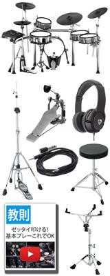 【スターターセット】 Roland(ローランド) / TD-50KV (MDS-50KV + KD-140BC) V-Drums Vドラム 電子ドラム 9大特典セット