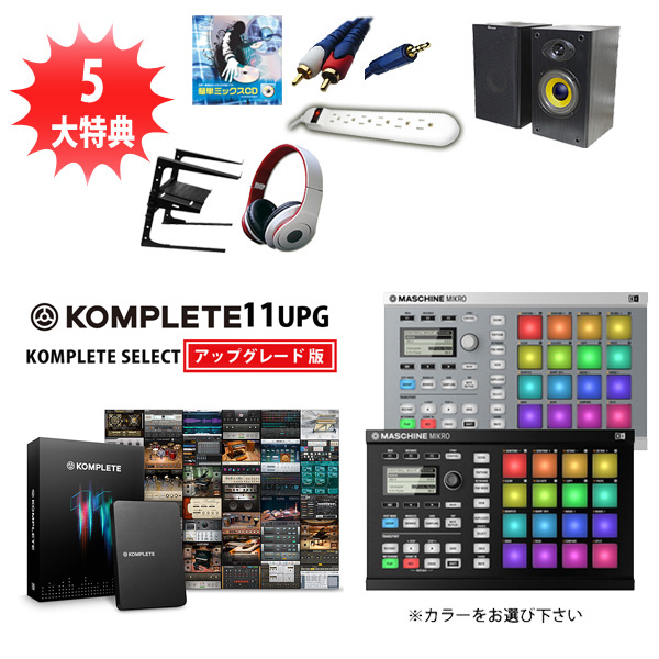 MASCHINE MIKRO MK2  / KOMPLETE 11 UPG オススメセット【KOMPLETE 半額セール】