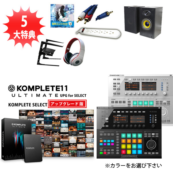 MASCHINE STUDIO / KOMPLETE 11 ULTIMATE UPG オススメセット【KOMPLETE 半額セール】