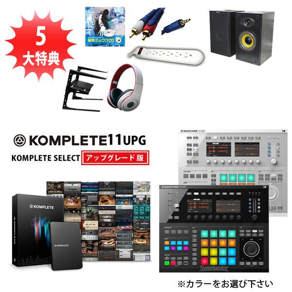 MASCHINE STUDIO / KOMPLETE 11 UPG オススメセット