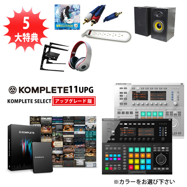 MASCHINE STUDIO / KOMPLETE 11 UPG オススメセット【KOMPLETE 半額セール】