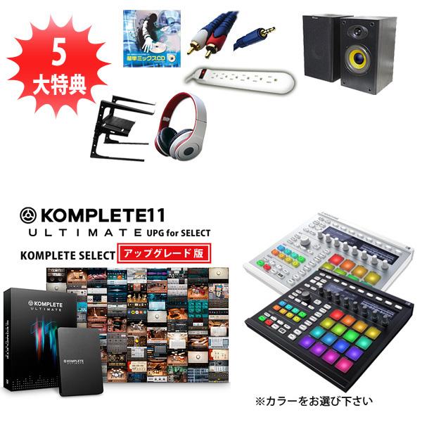 MASCHINE MK2 / KOMPLETE 11 ULTIMATE UPG オススメセット【KOMPLETE 半額セール】