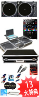 DD1200MK3 / DJM-S9 DVS フライトケースモバイルオススメBセット 14大特典セット