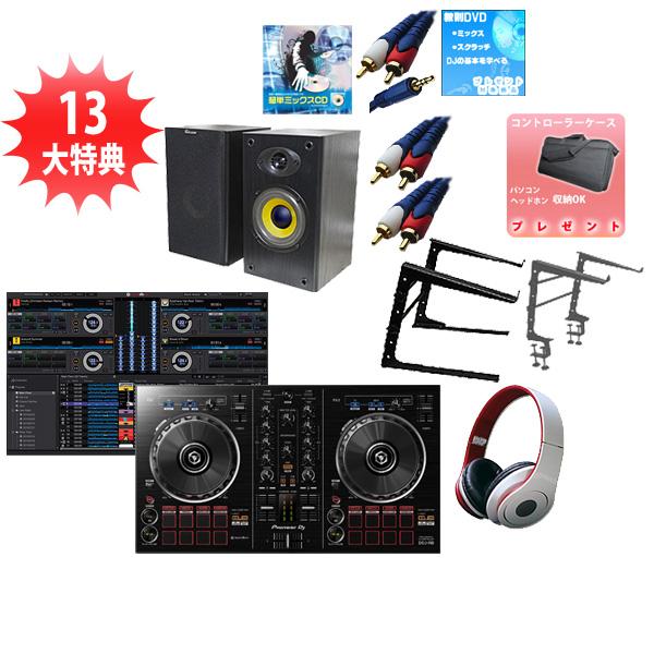 【新春ハッピーセット】Pioneer(パイオニア) / DDJ-RB モバイルオススメセット  (REKORDBOX DJ  無償) 『セール』『DJ機材』