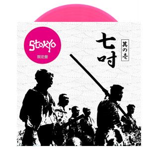 stokyo / 七吋 [其の壱] (PINK) [7