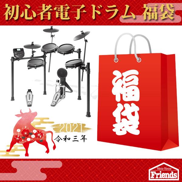 【限定3セット】電子ドラム福袋【あの電子ドラムが49,800円!おまけもあるよ!】