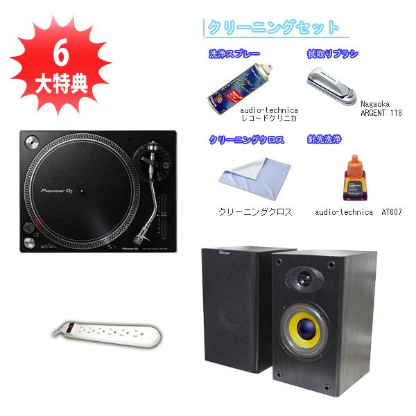 【新春ハッピーセット】PLX-500-K リスニングセット