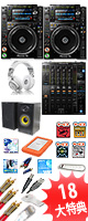 CDJ-2000NXS2 / DJM-900NXS2 【期間限定 ハッピーセット】 18大特典セット