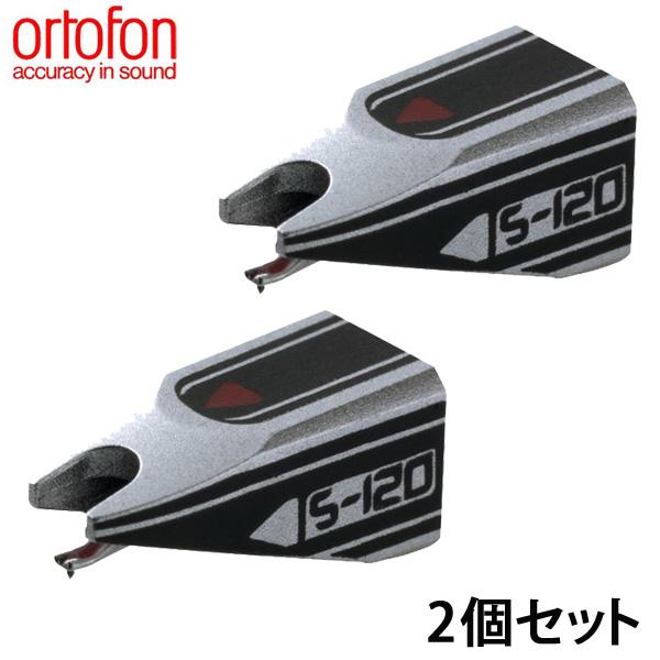 Ortofon(オルトフォン) / STYLUS SERATO S-120 (2個セット) - 交換針 -