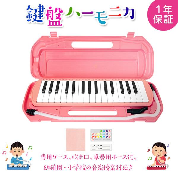 【日本規格・設計・安全検査済】鍵盤ハーモニカ (ピンク) 【32鍵盤 / ドレミシール, 名前シール, クリーニングクロス, 1年保証付き, 即日発送】 / FunMelo(ファンメロ)