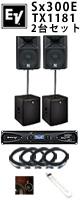 Sx300 / TX1181 / XLS2502 スピーカー2台 / サブウーハー2台 / パワーアンプのセット [国内正規品5年保証]  2大特典セット