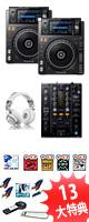 XDJ-1000MK2 / DJM-450 激安ハイアマオススメBセット 12大特典セット