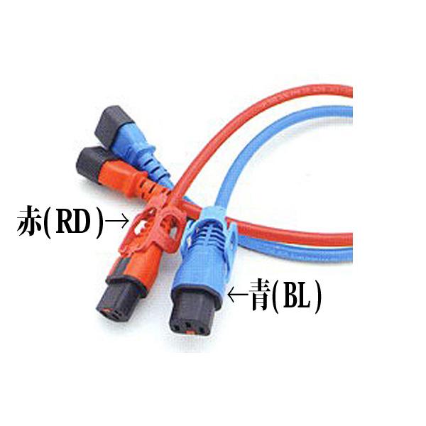 APW15-C14/C13LP-00.6-BL - 抜け防止ロック電源ケーブル(ロックプラス)カラーモデル青 0.6m -