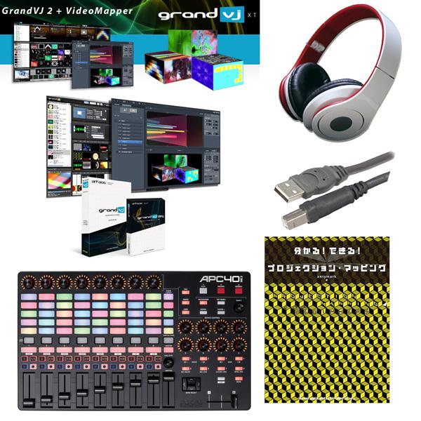 ArKaos(アルカオス) / 【期間限定セット】 Grand VJ 2 XT(Grand VJ 2 + VideoMapperバンドル)プロジェクションマッピング対応