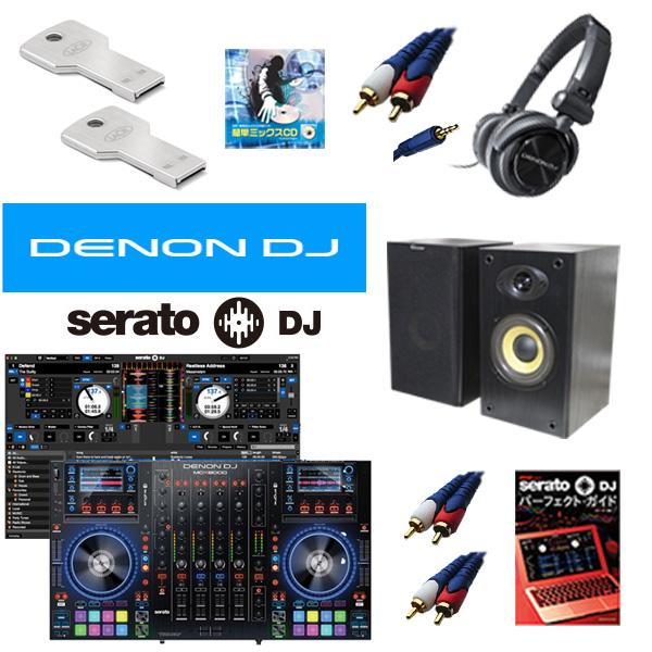【限定2台】Denon(デノン) / MCX8000_お買い得Bセット 【Serato DJ付属】【 3月31日までの期間限定 】4デッキDJシステム -『セール』