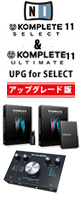 KOMPLETE 11 SELECT + KOMPLETE 11 ULTIMATE UPG for SELECT アップグレード / M-Track 2x2M セット 大特典セット