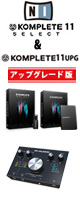 KOMPLETE 11 SELECT + KOMPLETE 11 UPG アップグレード / M-Track 2x2M セット 大特典セット