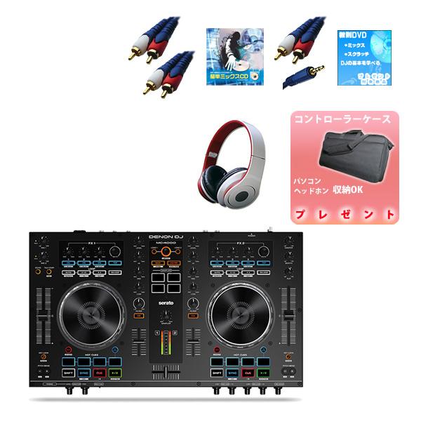 Denon(デノン) / MC4000 激安初心者モバイルCセット  (Serato DJ Lite 無償) 12大特典セット