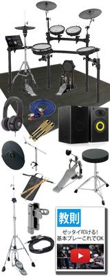 【3シンバル拡張セット(CY-8)】Roland(ローランド) / TD-25K-S 電子ドラム エレドラ Vdums Vドラム 15大特典セット
