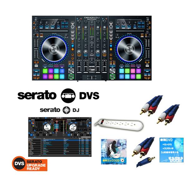 Denon(デノン) / MC7000 / Serato DVS セット 【Seratoフェア限定】 大特典セット