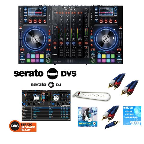 Denon(デノン) / MCX8000 / Serato DVS セット【Seratoフェア限定】 大特典セット