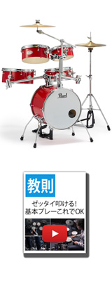 Pearl(パール) / Rhythm Traveler Version 3S 【RT-645N/C #94 Candy Apple (キャンディ・アップル)】 リズムトラベラー-コンパクト ドラムセット - 1大特典セット