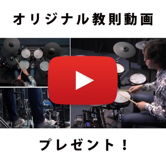 ☆当店オリジナル☆ドラム教則動画
