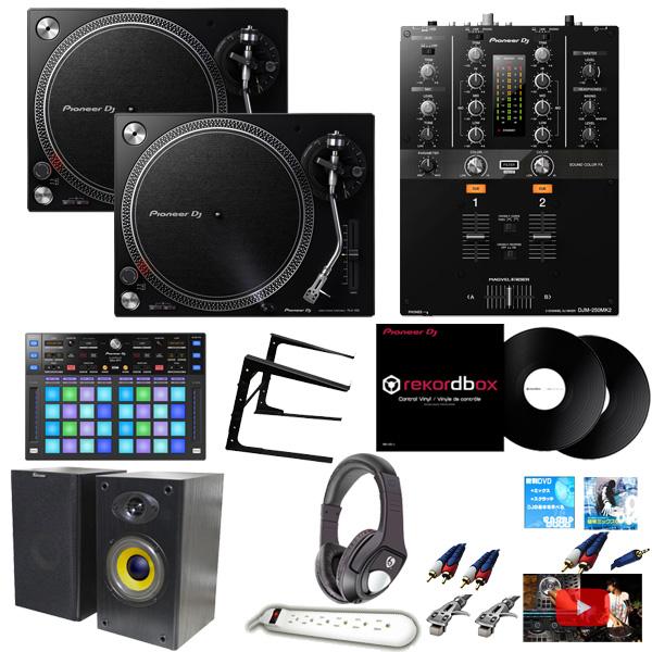 PLX-500-K/DJM-250MK2/DDJ-XP1 初心者応援DJスタートセット
