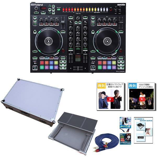 Roland(ローランド) / DJ-505 【Serato DJ 無償】 フライトケース激安定番モバイルAセット - PCDJコントローラー -  6大特典セット