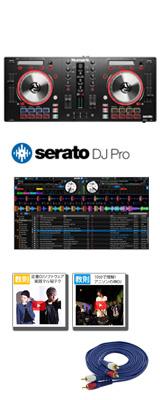 【限定5台】Numark(ヌマーク) / MixTrack Pro3 / Serato DJ セット 3大特典セット