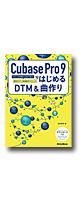 Rittor Music(リットーミュージック) / Cubase Pro 9ではじめるDTM&曲作り - 教則本 -