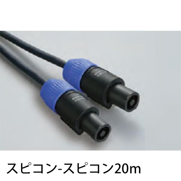 YAMAHA(ヤマハ) / YSC20NN 20m スピーカーケーブル (スピコン/スピコン) 1本